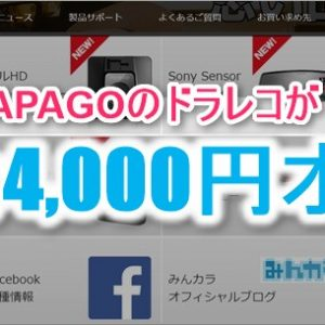 【本日最終日!】PAPAGOのドラレコが最大4,000円引きになるクーポン貰いました!