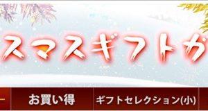 【告知】EXPANSYSがクリスマス向けページを公開!デジタルガジェットが安い!