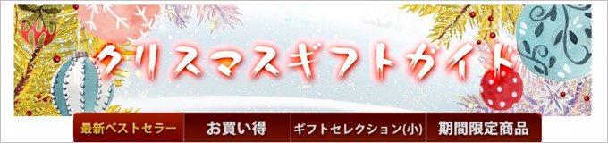 EXPANSYSのクリスマスギフト会場が公開!