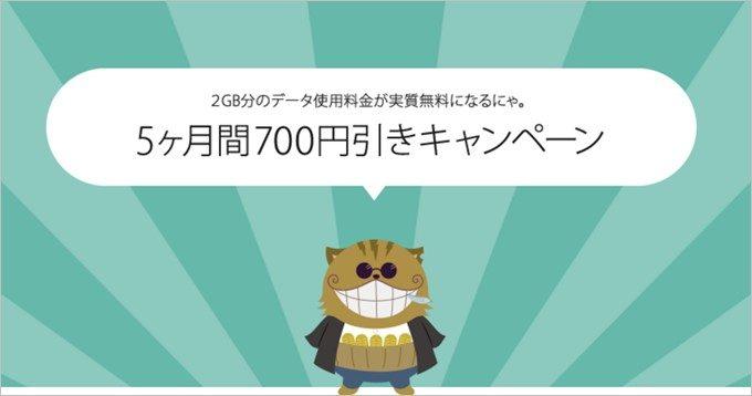 ニューロモバイルの700円OFFのキャンペーン!