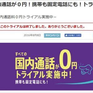 【悲報】楽天通話アプリ「Viber」がトライアル終了で通話有料に。