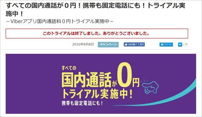 Viberの国内通話0円トライアルが終了
