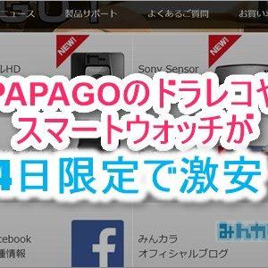【告知】PAPAGOのドラレコやスマートウォッチが4日限定のド短期で超激安