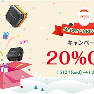 【PR】OmakerのBluetoothスピーカーがクリスマスセール中!