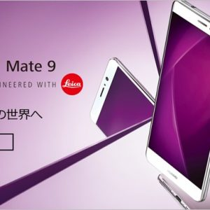 「HUAWEI Mate 9」スペックレビューと注意したいポイント【2016/12/28更新】