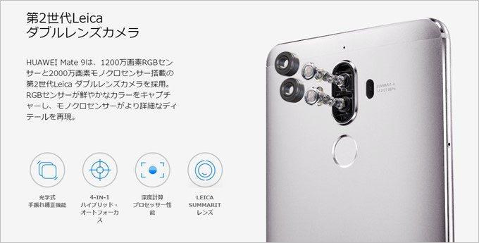 ライカ監修のレンズを搭載したデュアルカメラを「HUAWEI Mate 9」は搭載しています。