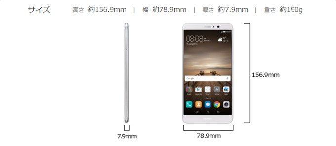 iPhone7Plusとほぼ同等サイズの「HUAWEI Mate 9」ですが、万人向けのサイズでは無いです。