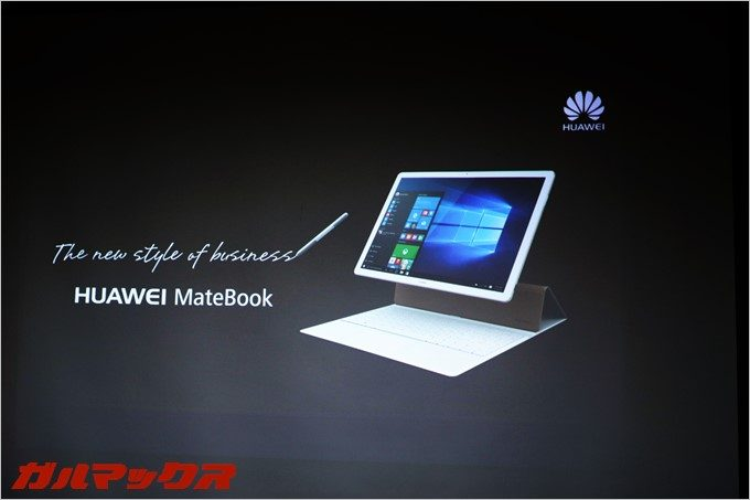 12インチ、2160×1440の高解像度、第6世代Core Mを搭載したメイン機でガッツリ使える「HUAWEI MateBook」