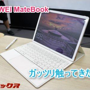 HUAWEI「MateBook」をファーウェイ王国で触ってきたのでリポート!