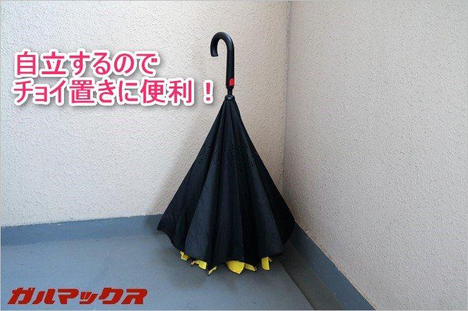 雨が続く日でも自立して立てかけて置けるのでいつでも清潔な状態で使えます。