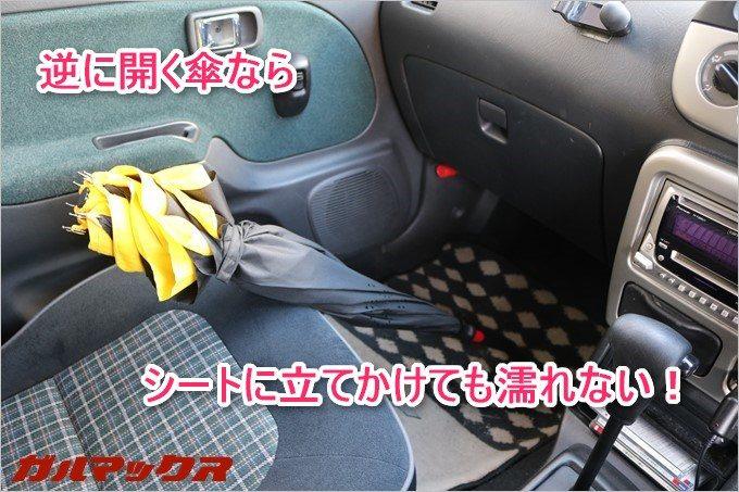 逆に開く傘は内側が濡れているので畳むと周囲を濡らしません
