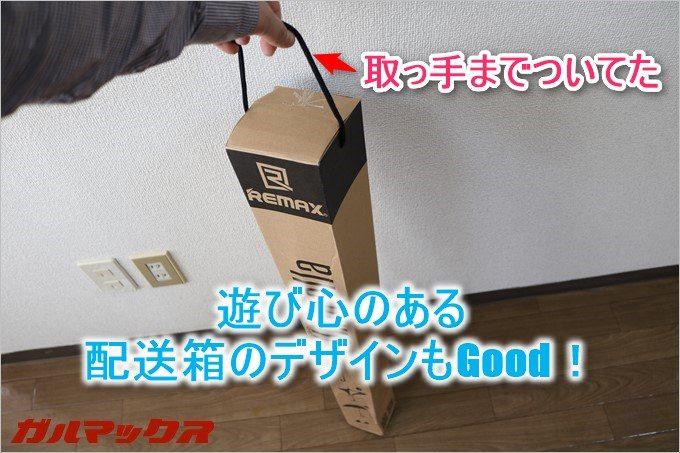 配送用の箱が既にお洒落