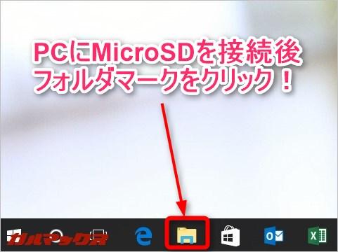 MicroSDを挿したらタクスバーのフォルダアイコンをクリック