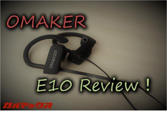 OMAKERのBluetoothイヤホンは低価格で高機能