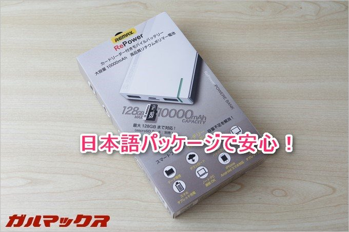 RePOWERは安心の日本語パッケージです
