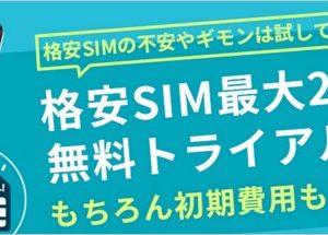 U-mobileの格安SIMが最大二ヶ月タダ。初期費用も解約金も全部0円!!