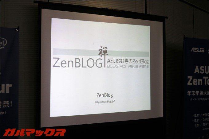 シークレットゲストはZenBlogの管理人さん!