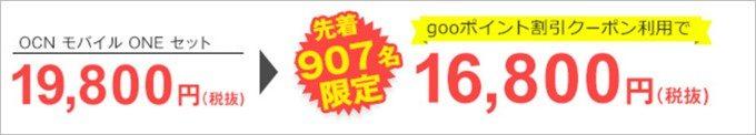 907台限定で3000円OFF!