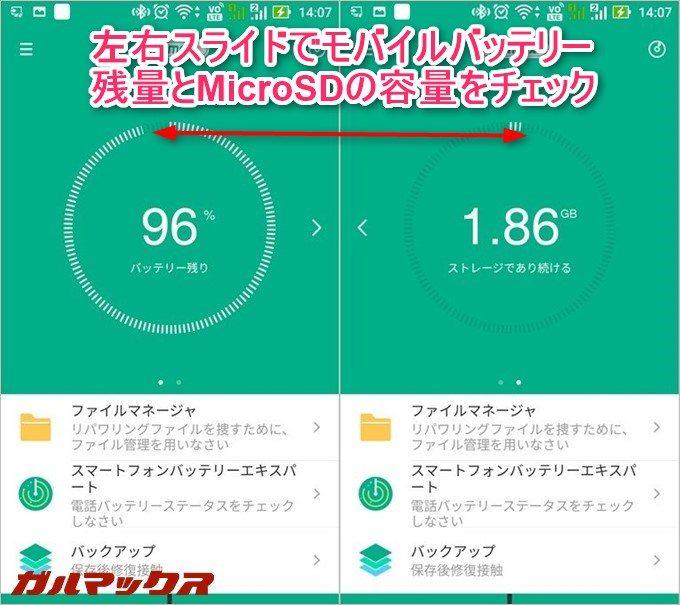 専用アプリのデフォルト画面ではモバイルバッテリーの残量とSDの残量が左右スライドでチェック可能