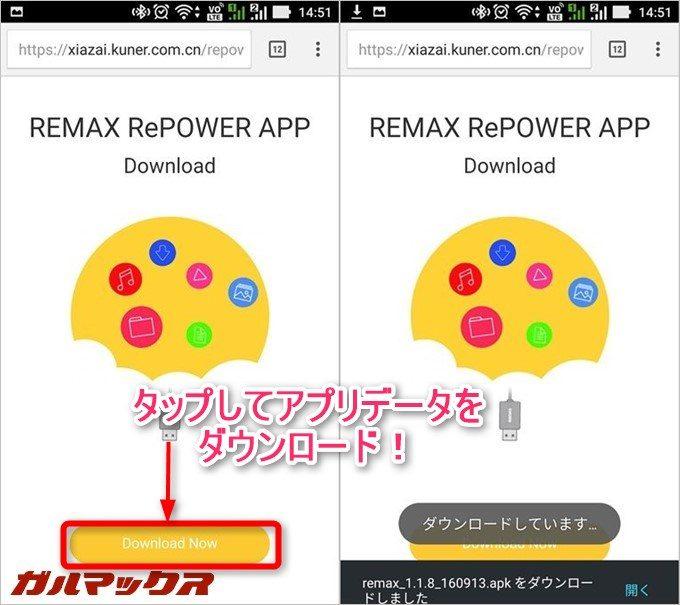 専用アプリはREMAXの公式サイトからダウンロード可能です。QRコードでアプリ配布ページへ移動したらダウンロードを押してデータをダウンロードしましょう