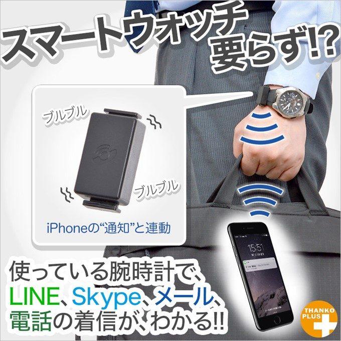 持っている腕時計に付けるだけで通知特化型のスマートウォッチに変身!