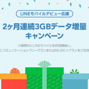 【6月版】LINEモバイルのキャンペーンまとめ