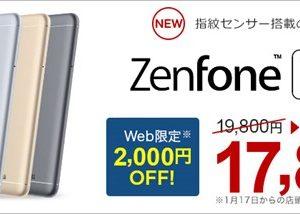 「ZenFone3 MAX」が楽天モバイルで発売記念キャンペーンを開催