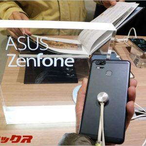 「Zenfone Zoom S(ZE553KL)」の性能評価と最新情報(実機触ってきた)【2017/6/20更新】