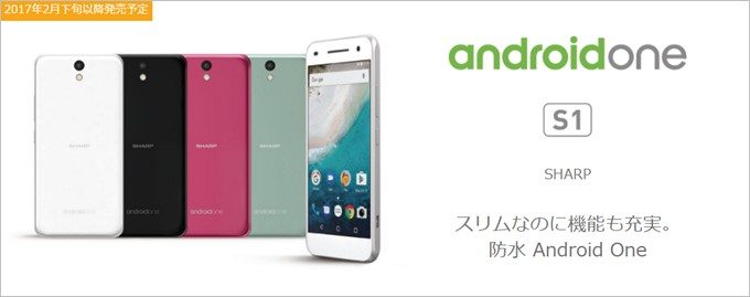 Android ONE S1はシャープが製造担当しています。