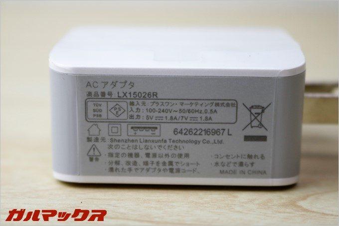 5V/1.8A、7V/1.8Aに対応したRAIJINの充電器
