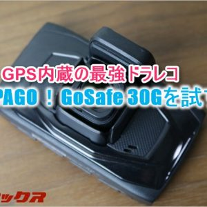 GoSafe 30Gレビュー!GPSを内蔵して2万以下の最強ドライブレコーダー!