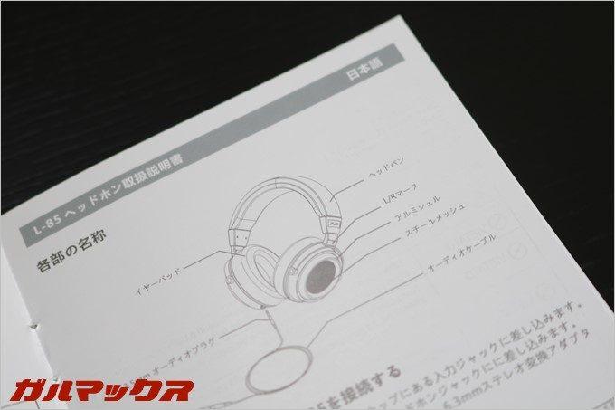 説明書には日本語表記あり