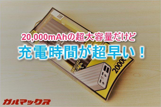 REMAXのVANGURADは20,000mAhの超大容量だけど充電時間が短縮できるスグレモノ