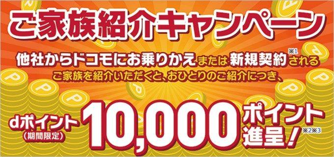 ドコモに乗り換える際は順序を把握すると紹介キャンペーンで10,000ポイントが貰えます