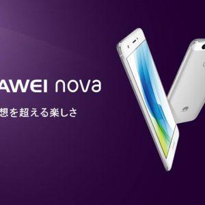 HUAWEI「HUAWEI nova」のスペック詳細。3キャリアとDSDS対応のZenFone3キラー