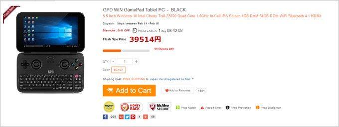 GPD WIN GamePadは非常に人気が高い為、在庫は少ない状況だ。