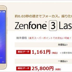 楽天モバイルのセールにZenFone3 Laserが登場。データSIMでも割引価格
