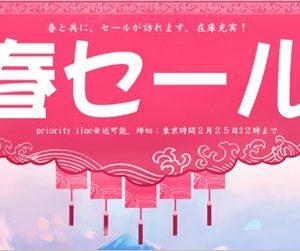 【更新】GEARBESTが日本向けセールを開催中。割引率が高い!【2/25迄】