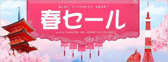 GEARBESTの日本向け春セールを開催