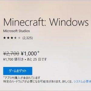 【体験版有り】Minecraft Windows10 Editionが2,700円→1,000円で購入出来るよ!