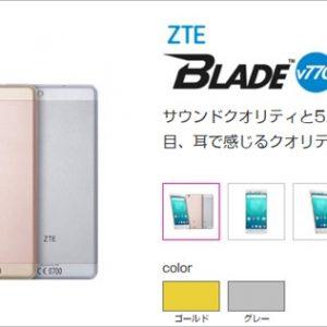 UQmobileの新端末ZTE BLADE V770は実質100円!