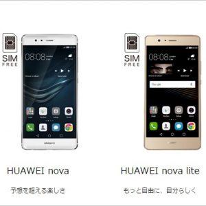 HUAWEIの新機種「nova」シリーズに僕はガッカリ。Pシリーズ後継機に期待
