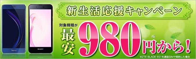 楽天モバイルの新生活応援キャンペーンが開始!