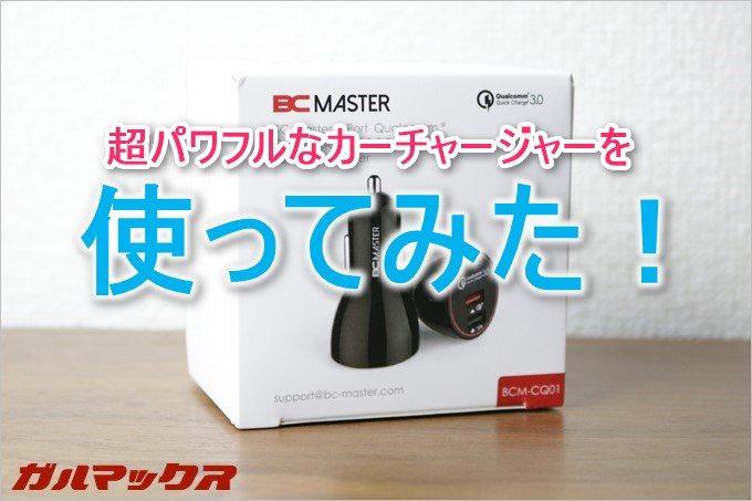 BC MasterのQC3対応カーチャージャーを使ってみた!