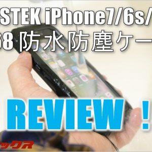 BESTEK製iPhone7/6s/6専用の激安防水防塵ケースを試す