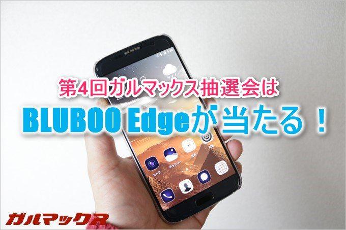 ガルマックス抽選会プレゼント企画第四弾はBLUBOO Edgeが当たる!
