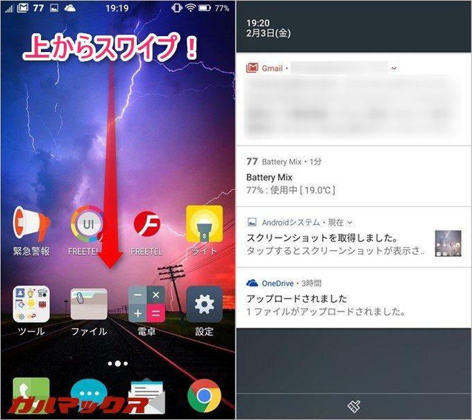 RAIJINは画面上部からスワイプダウンすることで通知を表示可能です。