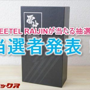 FREETEL RAIJINプレゼント企画の当選者発表!