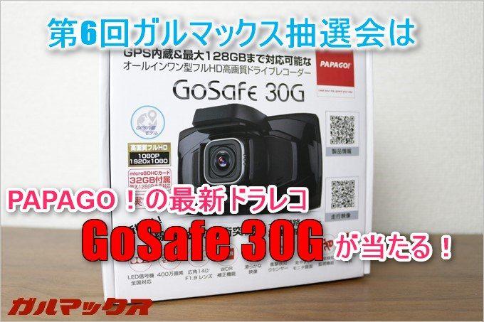 ガルマックス抽選会に参加してPAPAGO!の最新ドライブレコーダーGoSafe 30Gを当てよう!