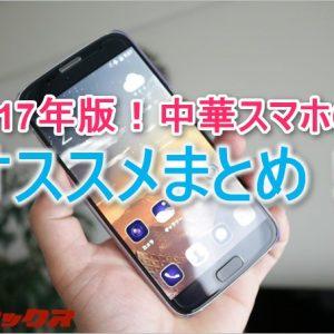 2017年オススメ中華スマホまとめ【最新】